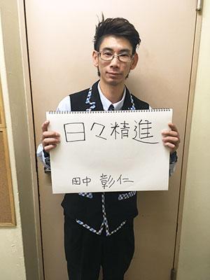 田中 彰仁