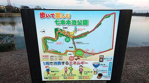七本木池公園ジョギングコース