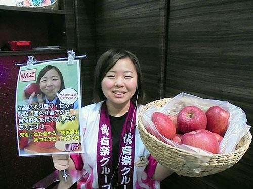 有楽の美味しいリンゴ