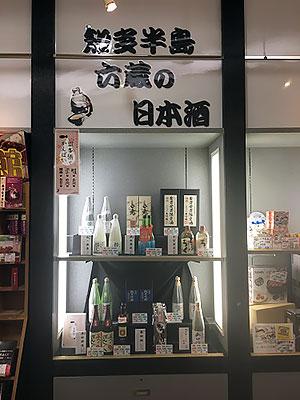 新設置の日本酒コーナー