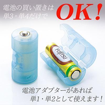 電池アダプター