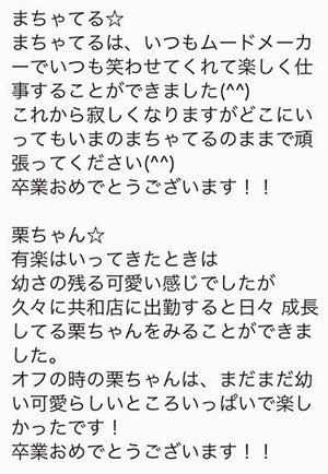 共和店の最高な仲間達♥この想い届け~!!!