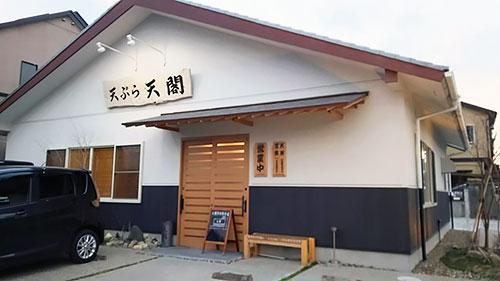 『店舗外観』