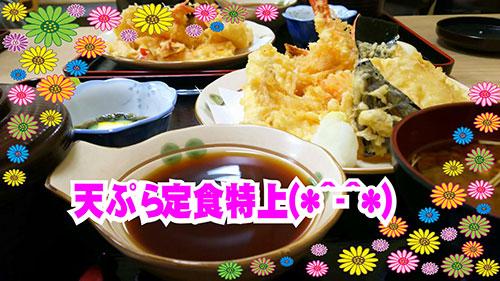 『天ぷら定食特上!』
