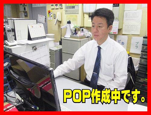 POP作成中