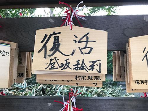 勝負の神様で有名な『金メダル神社「八ツ屋神明社」』
