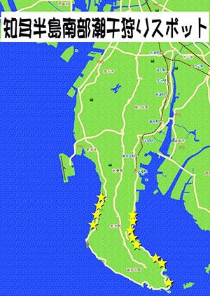 知多半島南部潮干狩りスポット