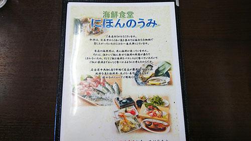 刈谷市新田町『海鮮食堂 にほんのうみ』