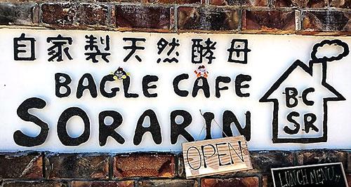 到着!『ベーグルカフェ SORARIN』さん。