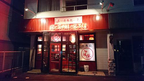 暑いときに食べたくなる辛いモノ!『壱参龍』