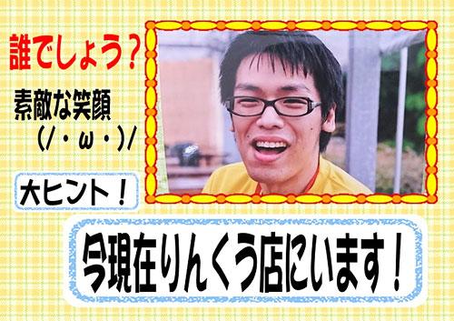 若かりし日の飯田エンジニア