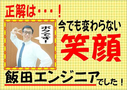 現在の飯田エンジニア