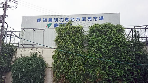 『愛知豊明花き地方卸売り市場』