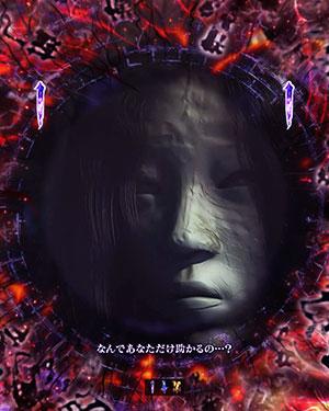 貞子覚醒(3段階)当落