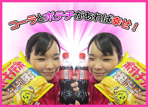 『コーラ・ポテチ大好き!』