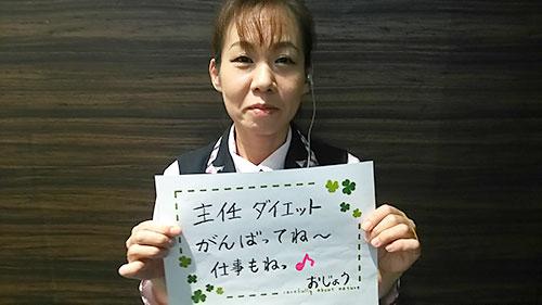 小山田さんのメッセージ写真