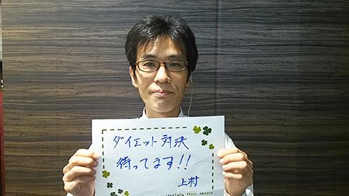 上村主任のメッセージ写真