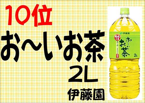 お~いお茶 2L