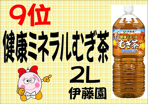 健康ミネラル麦茶 2L