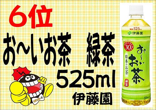 お~いお茶 525ml
