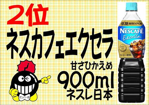 ネスカフェエクセラ 甘さひかえめ900ml