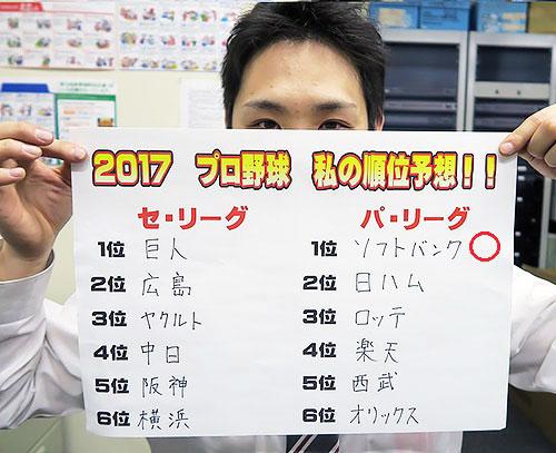 結果発表~!大倉主任