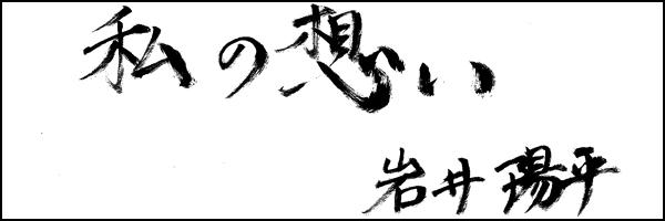 岩井 陽平