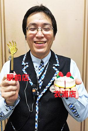 高橋研究員&まごの手&ケーキ