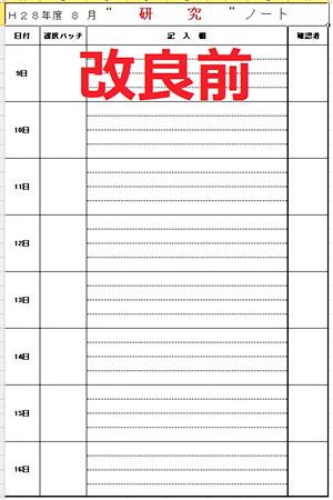 研究ノートの原紙改良前