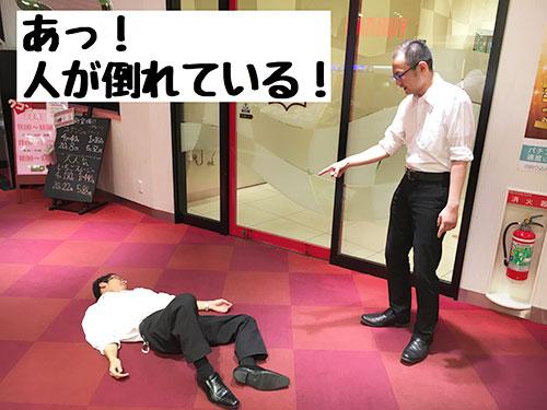 あっ!人が倒れている!