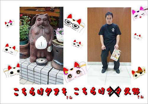 タヌキさんと久野エンジニアの比較。