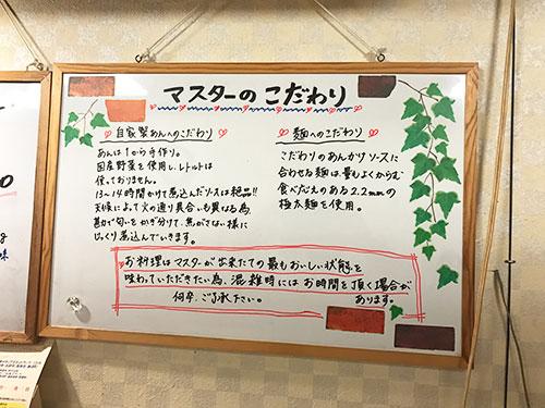 知多半島で味わう!『名古屋めし』 知多市、あんかけスパゲティ『かみむら』