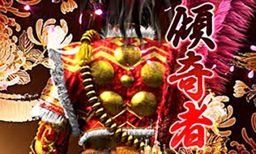 今年最後のビッグタイトル!!【CR真・花の慶次2】新田店に導入完了!!