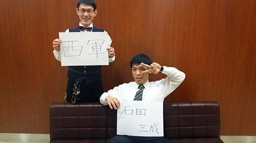 三成になった飯田エンジニア