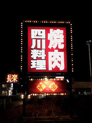 ☆長楽さんの看板☆