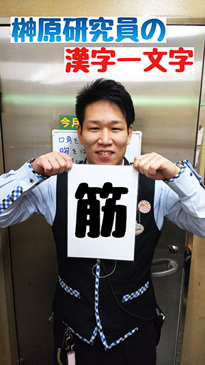 榊原研究員