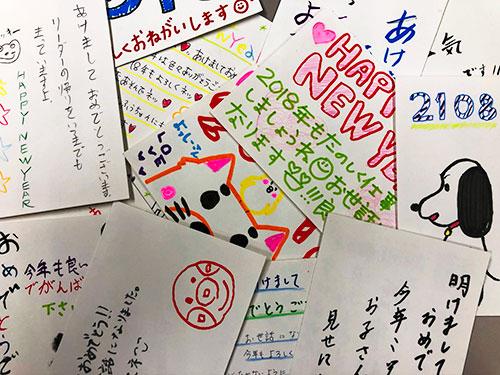 手書きで想いを届けよう~! ~みんなで年賀状書いてみた~