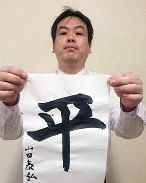 山田次長(平)