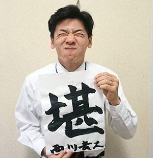 西川(堪)