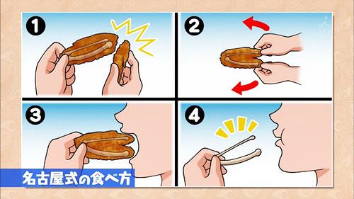 名古屋式の食べ方☆