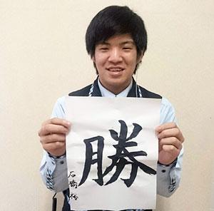 石橋君(勝)