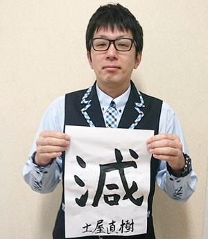 土屋君(減)