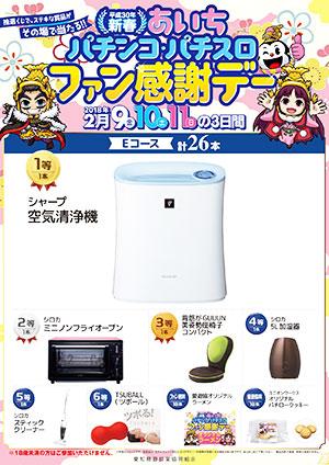 「口田キッチン」第二弾!恵方巻ロールケーキでファン感謝デー