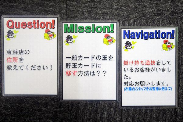 シミュレーションカード