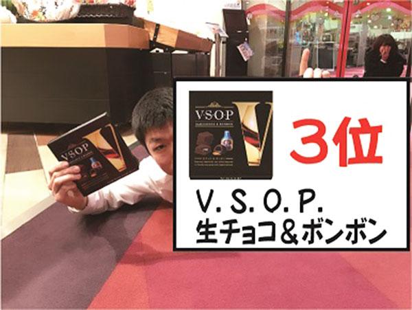 V.S.O.P 生チョコ&ボンボン