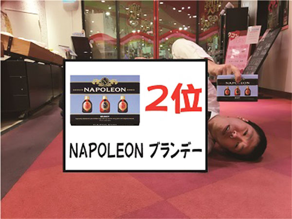 NAPOLEON ブランデー