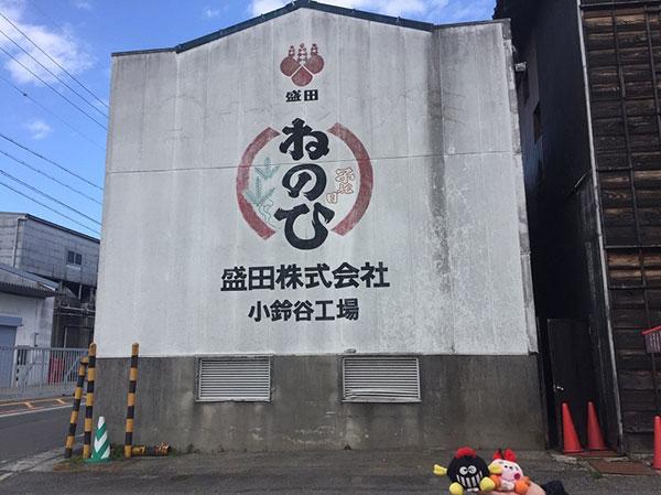 盛田 小鈴谷工場