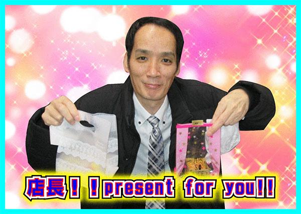 店長!!present for you