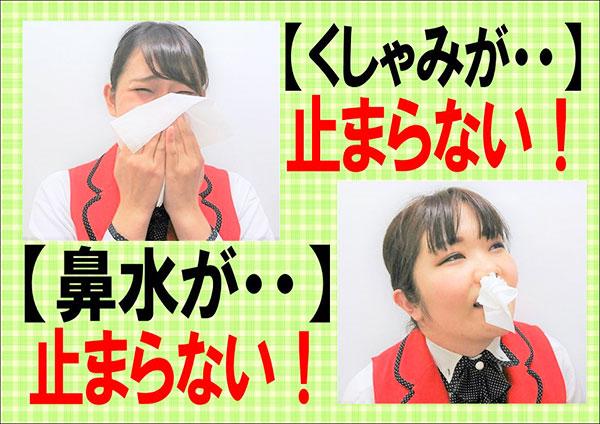鼻水が止まらない女子