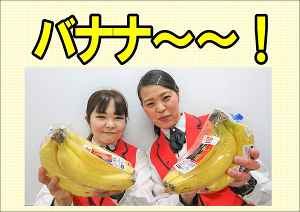バナナを持つ女子